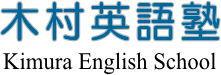 木村英語塾